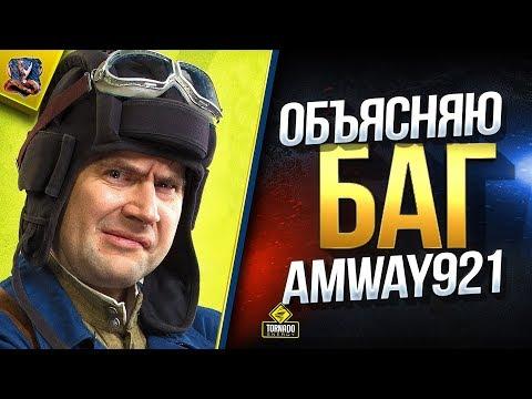 Объясняю БАГ Amway921 / ПОДЖИГАЕМ и ВЗРЫВАЕМ БК в ЛЮЧОК