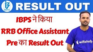 IBPS ने RRB Office Assistant Pre का Result Out किया