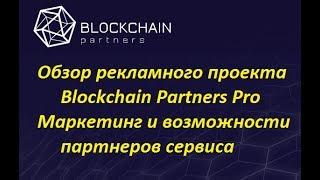 Blockchain Partners Pro Новости предстарта рекламного сервиса Обзор Маркетинг Blockchain Partners