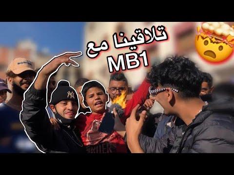 راب الشوارع الولفة / تلاقينا Mb1🔥😱 Moroccan rap freestyles 😱