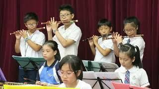 Publication Date: 2019-10-01   Video Title: 聖公會牧愛小學中樂團(校內表演)  20190907 01