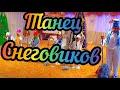 Танец Снеговиков в Детском Саду Snowman Dance In Kindergarten mp3