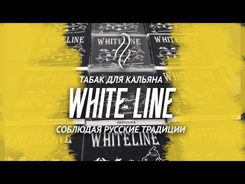 Обзор табака White Line