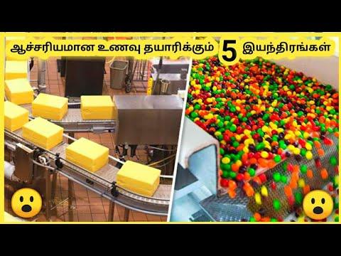 பிரம்மாண்டமான உணவு தயாரிக்கும் மெஷின்கள்    Different Food Machines    Galatta Info Tamil
