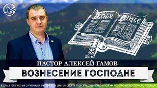 """Алексей Гамов """"Вознесение Господне"""" 31.05.20 г."""