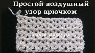 Вязание для начинающих. Видео урок. Простой воздушный узор крючком