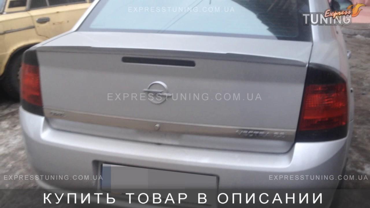 Cпойлер Опель Вектра С. Оригинальный спойлер Opel Vectra C. AOM Tuning. Тюнинг запчасти. Обзор.
