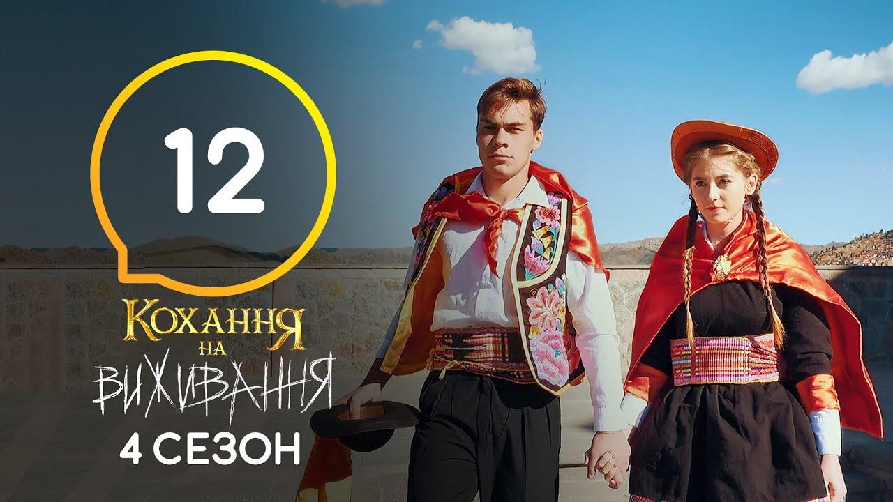 Любовь на выживание 4 сезон 12 выпуск от 01.12.2020