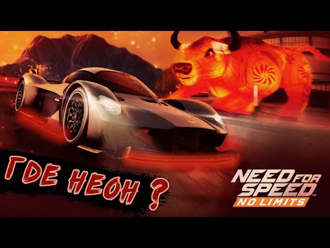 Need for Speed: No limits – Обновление 2021 без неона. Событие на Aston Martin Valkyrie (ios) #175