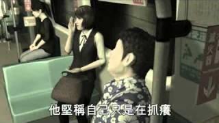 Repeat youtube video 讚 捷運辣妹揪男手淫