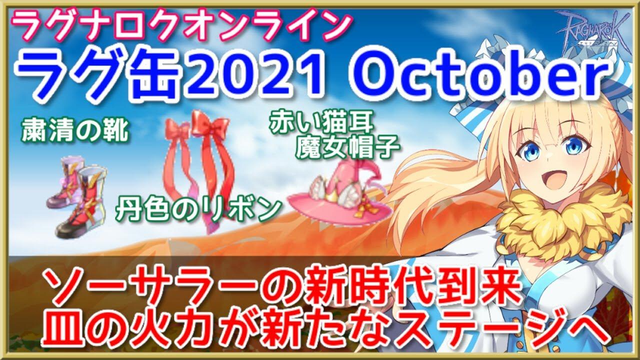 【RO】ラグ缶2021October 新装備レビュー&解説