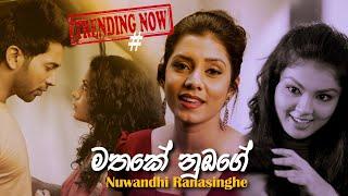 මතකෙ නුඹගේ |Mathake Nubage -Nuwandhi Ranasinghe | Suwanda Obage 2