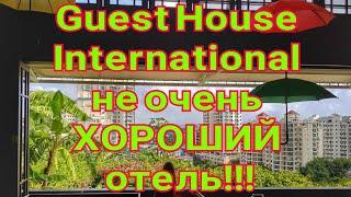 Guest House International не очень ХОРОШИЙ отель Мини обзор Завтрак Номер