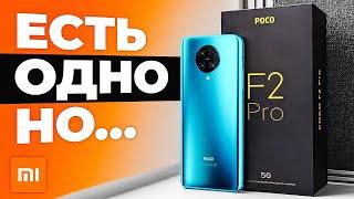 Xiaomi Poco F2 Pro спустя 30 дней / Обзор