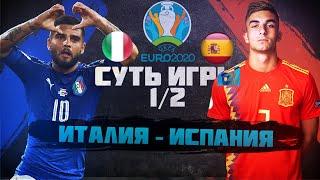 Суть игры ПОЛУФИНАЛ Италия Испания