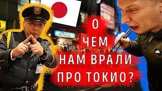 О чем нам ВРАЛИ про ТОКИО. Влог из Японии. Путешествия. / Видео