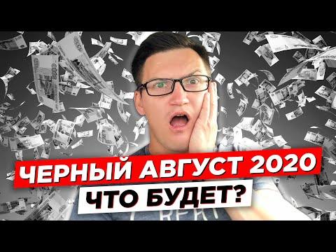 Ждем новый обвал рубля в августе? Черный август 2020. Что будет? Дефолт? Деноминация? Девальвация?