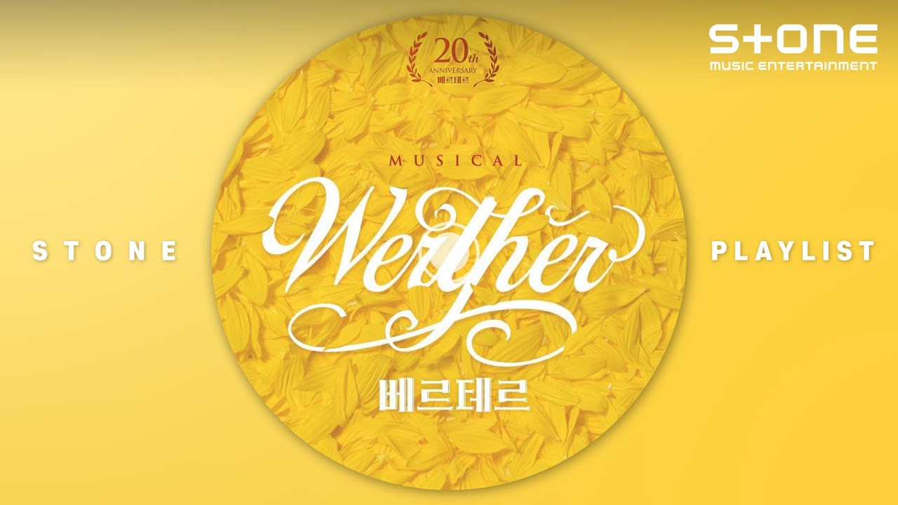 [Stone Music PLAYLIST] 뮤지컬 베르테르 OST 몰아듣기 Musical 'Werther' Soundtracks