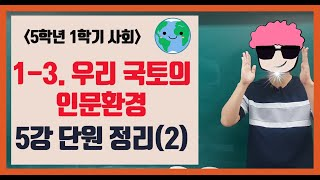 [5분정리] 5학년 1학기 사회 1-3. 우리 국토의 인문환경 (2) - [진격의동구쌤] / 2020년