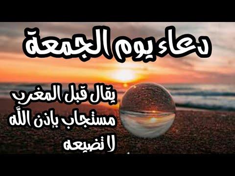 اقرا هذا الدعاء قبل مغرب الجمعه لعلك تصادف ساعة استجابة في يوم الجمعة مبارك دعاء سريع الاجابة Youtube