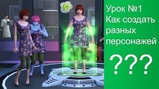 Урок №1    Как создать разных персонажей    The Sims 4   КолDen