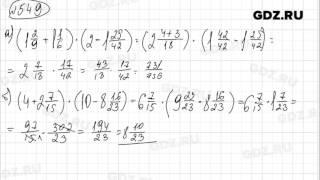 № 549 - Математика 6 класс Виленкин