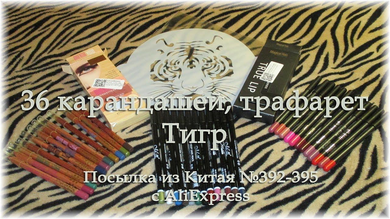 36 карандашей, трафарет Тигр. Посылка из Китая №392-395