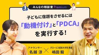 子どもに宿題をさせるには「動機付け」と「PDCA」を実行する!/みんなの相談室Premium【約7分|冒頭をYoutubeで無料公開中】