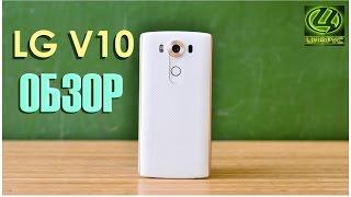 Видео обзор LG V10 - Новый дизайн, новая линейка(Лучшие цены на LG V10 в интернет-магазине Цифрус: http://www.cifrus.ru/search.php?search_1=LG+V10 С удовольствием проконсультируем,..., 2016-01-19T08:01:22.000Z)