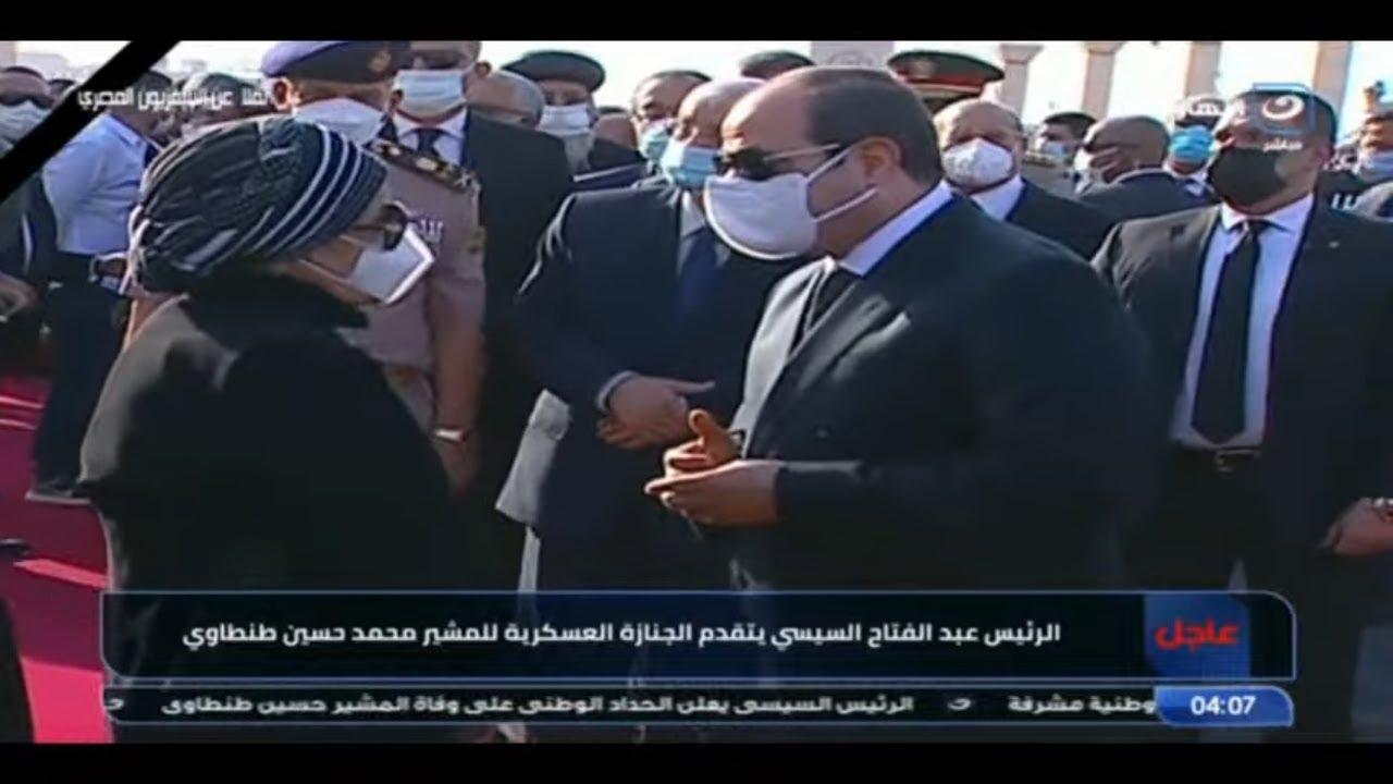 بث مباشر | الرئيس عبد الفتاح السيسي يتقدم الجنازة العسكرية للمشير محمد حسين طنطاوي