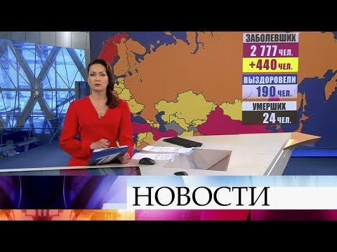 Выпуск новостей в 12:00 от 01.04.2020