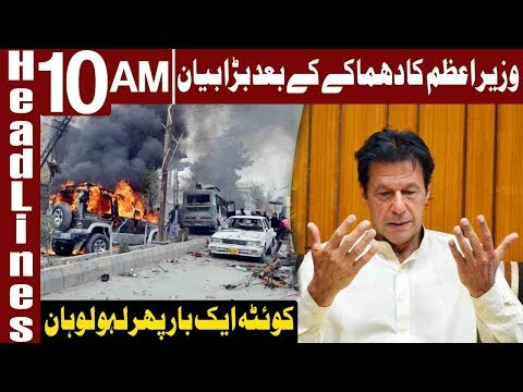 11 Killed in Terrorist Attack on Quetta   Headlines 10 AM   12 April 2019   Express News
