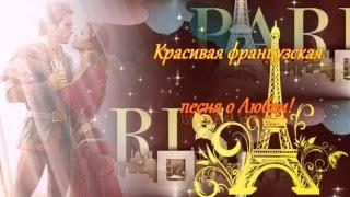 Слайд шоу Красивая французская песня о ЛЮБВИ
