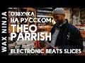 Theo Parrish EB TV Slices Перевод mp3
