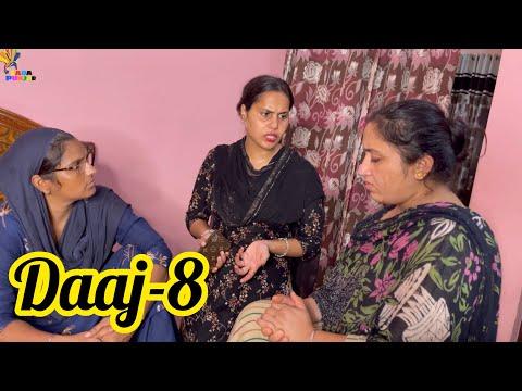 Daaj-Part-8    ਦਾਜ ਭਾਗ-8    दाज भाग- 8    New Punjabi Video 2021
