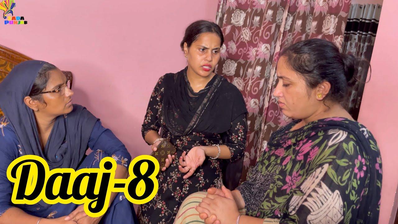 Download Daaj-Part-8    ਦਾਜ ਭਾਗ-8    दाज भाग- 8    New Punjabi Video 2021
