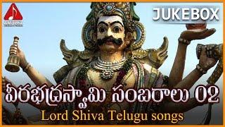 Lord Shiva Devotional Songs | Back to Back Telugu Songs Jukebox | Veerabhadra Swamy Sambaralu
