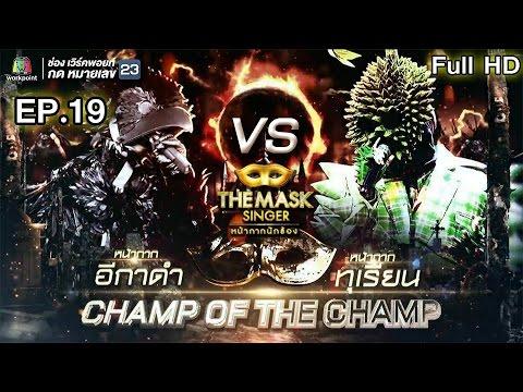 EP.19 - แชมป์ออฟเดอะแชมป์ | ทุเรียน VS อีกาดำ - Full