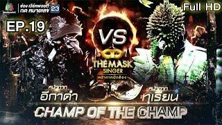 THE MASK SINGER หน้ากากนักร้อง   EP.19   แชมป์ออฟเดอะแชมป์   ทุเรียน VS อีกาดำ   23 มี.ค. 60 Full HD