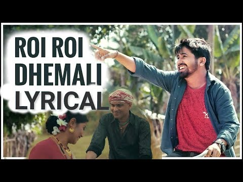 ROI ROI DHEMALI(Lyrical)|| Nilutpal Bora New Song(2018)