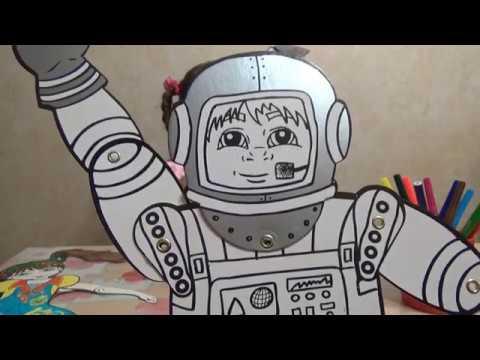 Бумажная кукла и космонавт. Подвижная раскраска - YouTube