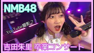 初めまして!NMB48のマリンこと、菖蒲まりんです!! 今回の動画は10月24日に大阪城ホールにて行われた、アカリンこと吉田朱里さんの卒業コンサートで YouTubeをし ...