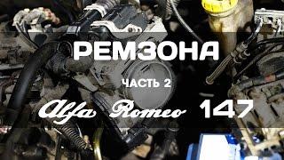 Alfa invest 147 tozalash va gaz moslashish Romeo. QISMI-2