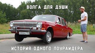 """История одного лоурайдера. Волга ГАЗ-24 """"Для души""""."""