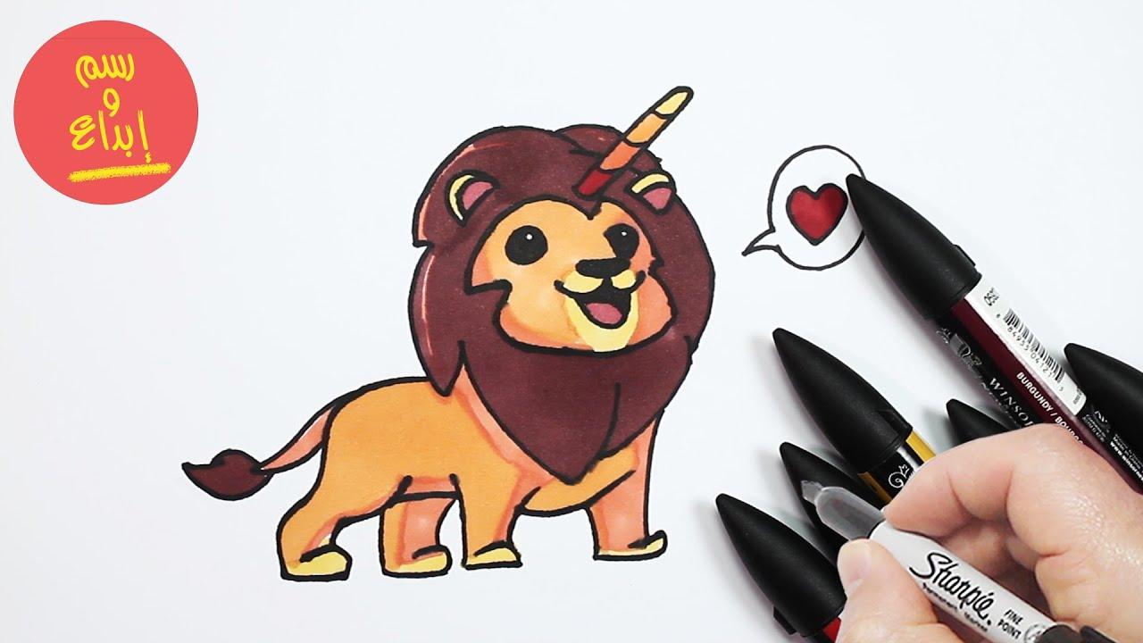رسم يونيكورن أسد كيوت رسم حيوانات رسم كيوتات Youtube