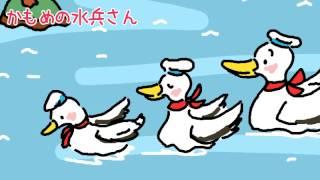 【歌付き】かもめの水兵さん(童謡・わらべうた)
