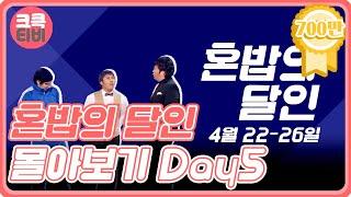 [크큭티비 스트리밍] 혼밥의 달인 : DAY5 점심시간 #달인 몰아보기