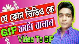 যে কোন ভিডিও কে GIF Photo বানিয়ে ফেলুন। How To Create Any Video Of GIF Photo Shohag Technical Pro.