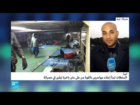 ليبيا: إجلاء المهاجرين من باخرة -نيفين- في مصراته بالقوة  - نشر قبل 13 ساعة