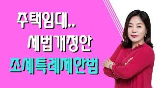 [SBS CNBC 부동산해결사들 신화선대표] 주택임대.…